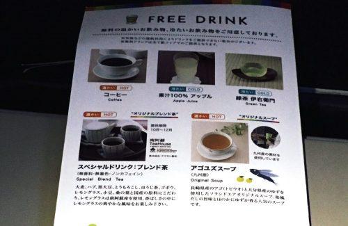 soraseed-drink