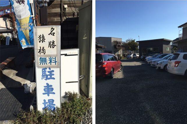 saruhashi2